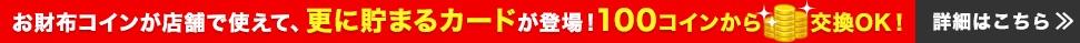 WALLETお財布.com