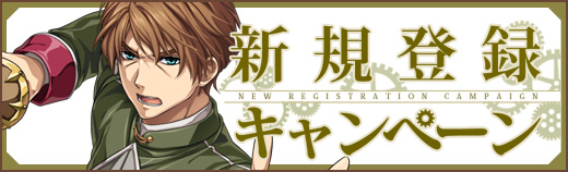 暁の軌跡は現在新規登録キャンペーン!10/12まで