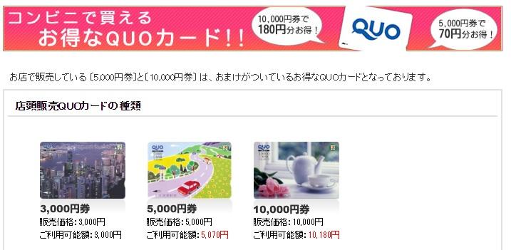 quocard-omake