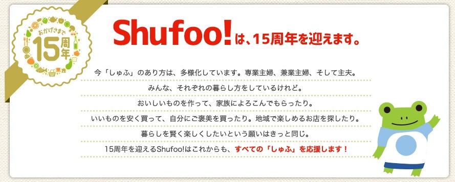 shufoo-15th