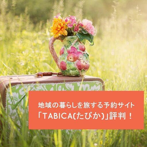 地域の暮らしを旅する予約サイト「TABICA(たびか)」評判!