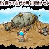 ルナたん ~巨人ルナと地底探検~攻略!wikiにもない無課金で課金!あのmoonを手掛けた仲間が集まり作り上げた期待作とは