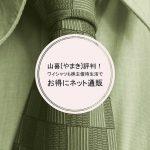 ワイシャツの山喜評判!国内シェアNo.1の老舗ドレスシャツ直販で始める株主優待生活とは