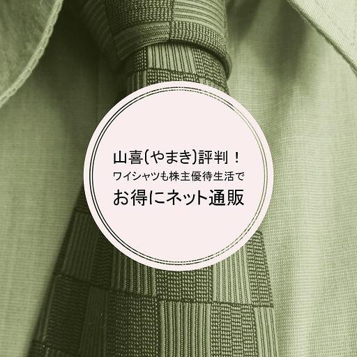 山喜(やまき)評判!ワイシャツも株主優待生活でお得にネット通販