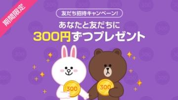300円ずつプレゼント!