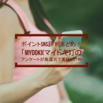 ポイントSNS「mydoki(マイドキ)」評判まとめ!
