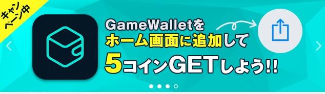 GameWAlletをホーム画面に追加