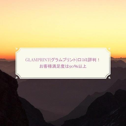 GLAMPRINT(グラムプリント)口コミ評判!お客様満足度は90%以上