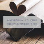 SMART GAME(スマートゲーム)評判!ガチャを回した画像だけで毎日100G当たるチャンス