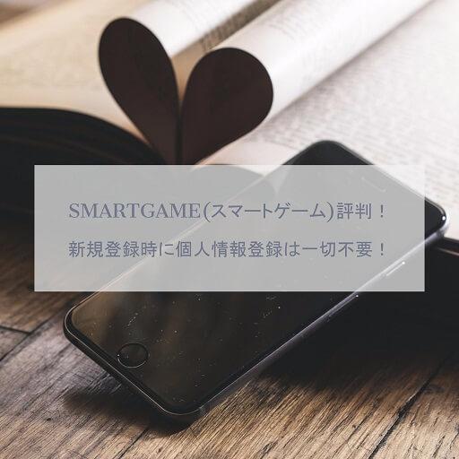 SMART GAME(スマートゲーム)評判!新規登録時に個人情報登録は一切不要!