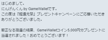 game-wallet当たりました