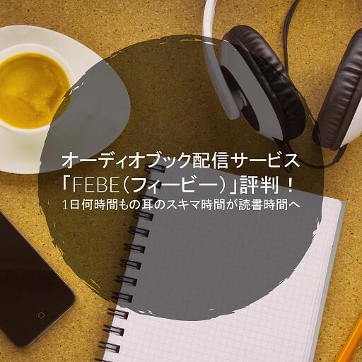 オーディオブック配信サービス 「FeBe(フィービー)」評判!1日何時間もの耳のスキマ時間が読書時間へ