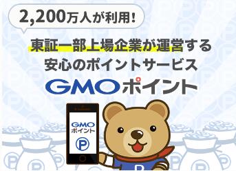 gmo-point