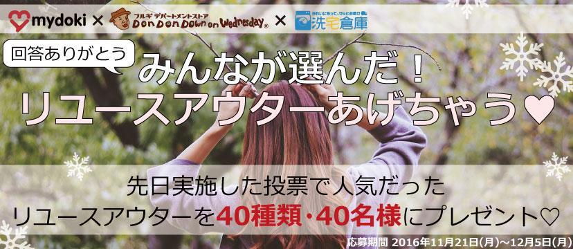 maidokiキャンペーン