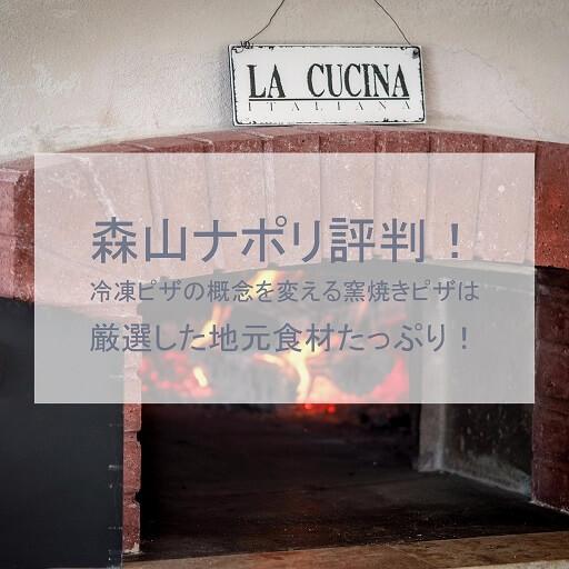 森山ナポリ評判! 冷凍ピザの概念を変える窯焼きピザは厳選した地元食材たっぷり!