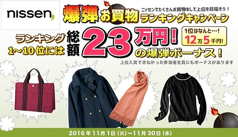 nissen-yamawake1130