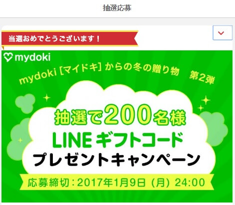 LINEギフトコード