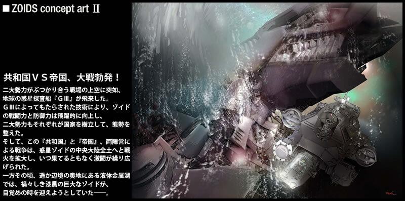 zoid-art2
