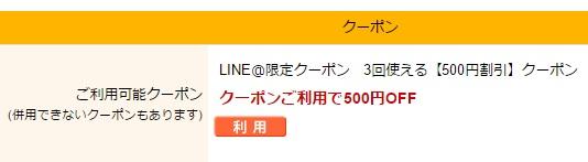 line-coupon