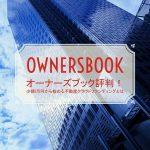OwnersBook(オーナーズブック)評判口コミ!少額1万円から始める不動産クラウドファンディングとは、動画付!