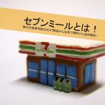 セブンミールとは!毎日の食事宅配注文が1商品から出来て1,000円から配送!