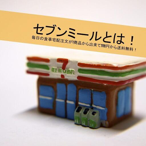 セブンミールとは!毎日の食事宅配注文が1商品から出来て500円から送料無料!