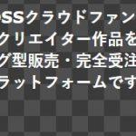 【倒産】クロスクラウドファンディング評判!【注意喚起】
