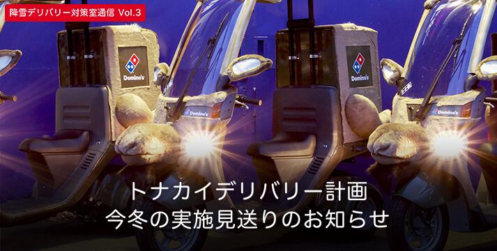 domino-tonakai