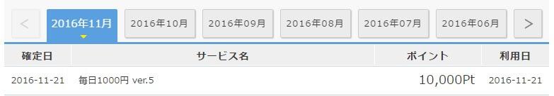 ゲットマネーで1000円ゲット