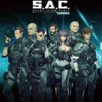 攻殻機動隊 S.A.C. ONLINE攻略!wikiにない無課金で課金する裏技