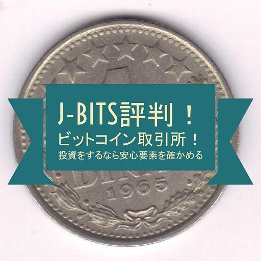 J-Bits評判!ビットコイン取引所!投資をするなら安心要素を確かめる
