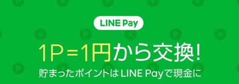 line-pay-1-1