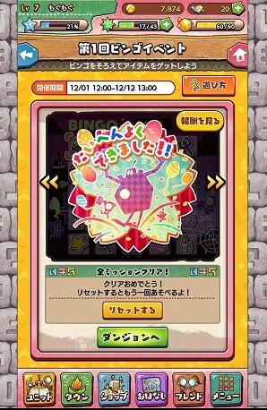 mogumogu-bingo