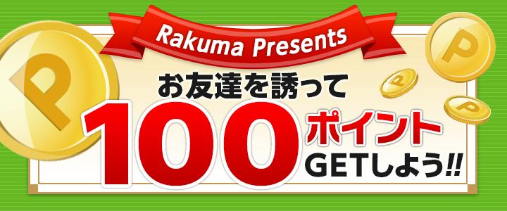 rakuma-100p