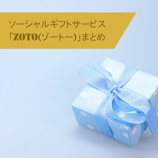 ソーシャルギフトサービス「zoto(ゾートー)」まとめ