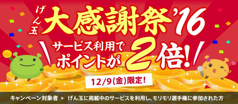 げん玉大感謝祭16