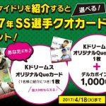 Kドリームス評判!新規登録だけでQUOカード500円+1000円分に加えて875円分お得に手に入れる方法 4/18まで