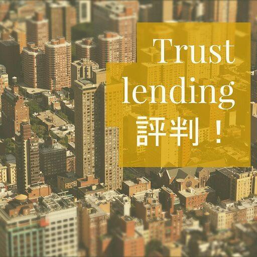 trust-lending-matome-1