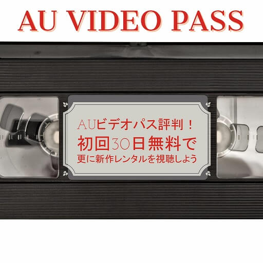 au-videopass-matome