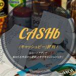 CASHb(キャッシュビー)評判!レシートアプリであなたも今日から節約上手でキャッシュバック!