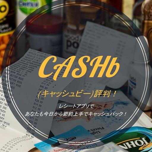 cashb-matome(キャッシュビー)まとめ