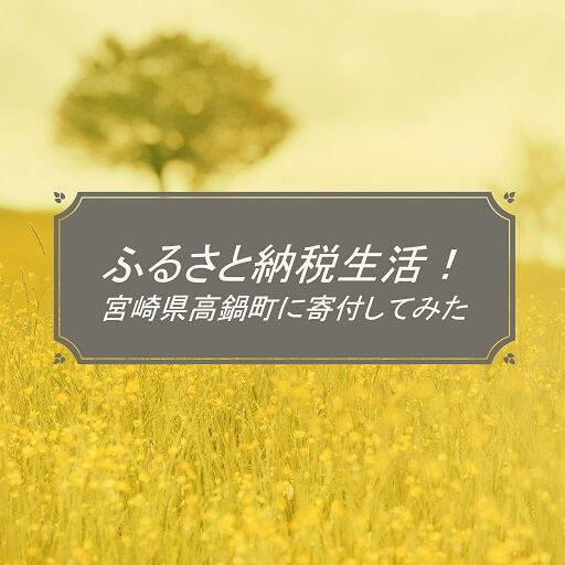 furusato-life-takanabe