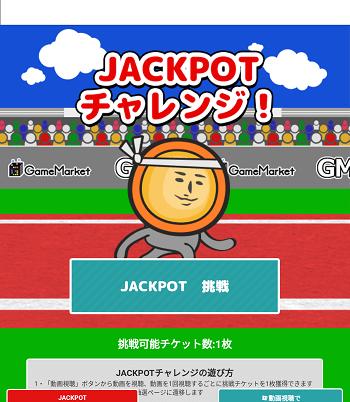 game-jackpot2
