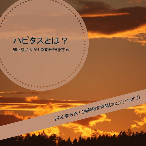 hapitas-ハピタス1000円キャンペーン