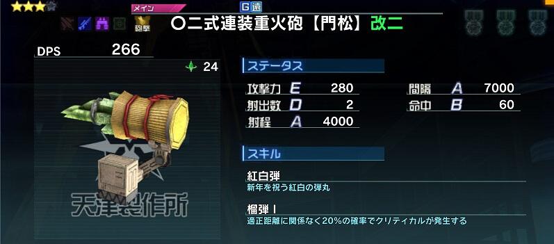 星娘武器1