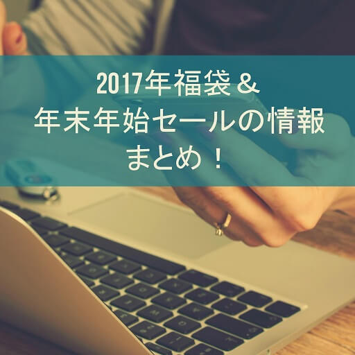 hukubukuro-2017-1