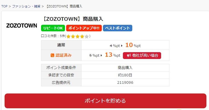 i2ipoint-zozotown