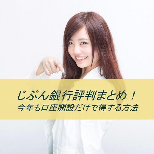 jibun-bank-matome-1