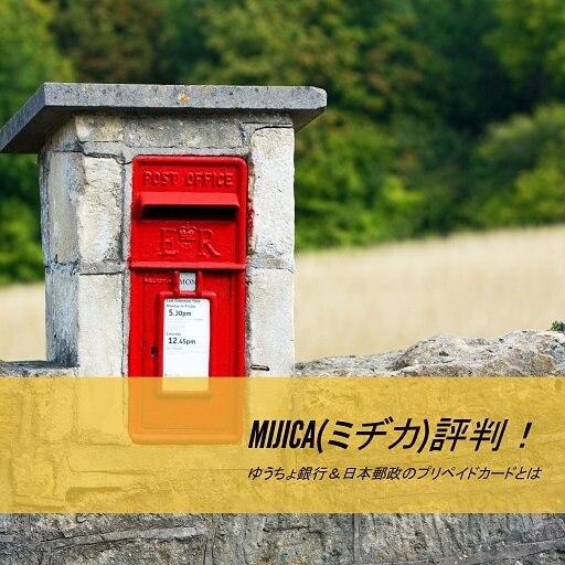 mijica(ミヂカ)評判!ゆうちょ銀行&日本郵政のプリペイドカードとは