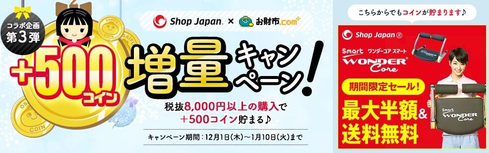 osaifu-shopjapan